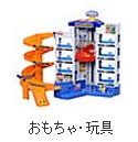 おもちゃ 出張買取 札幌