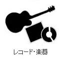 レコード 出張買取 札幌