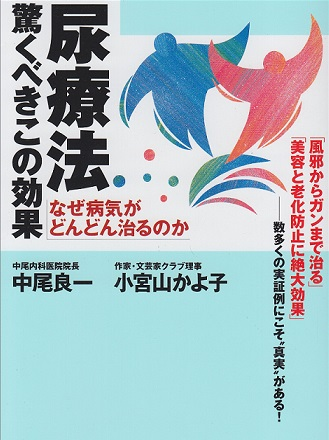 東洋医学書 買取 札幌