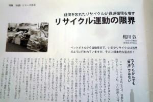 リサイクルショップ 江別市