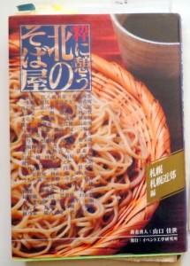 札幌市白石区 雑誌 出張買取