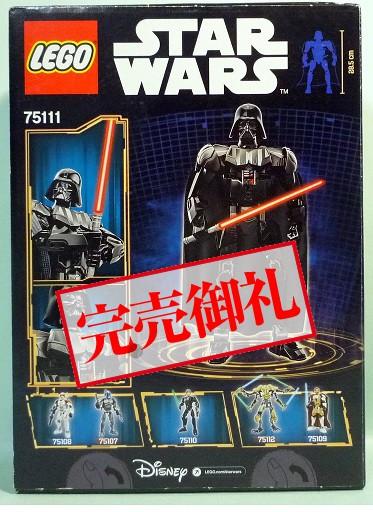 LEGO 75111 スター・ウォーズ