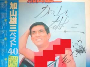 サイン入りレコード 札幌 買取