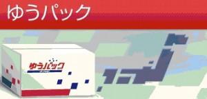 郵送買取 札幌市